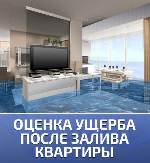 оценка ущерба после залива квартиры москва